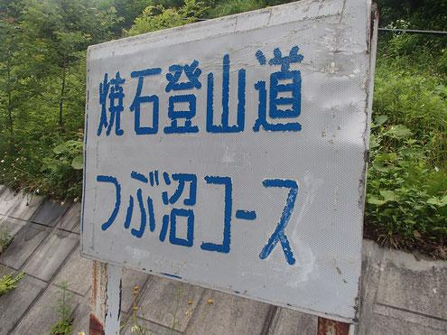 焼石岳 つぶ沼コース登山口