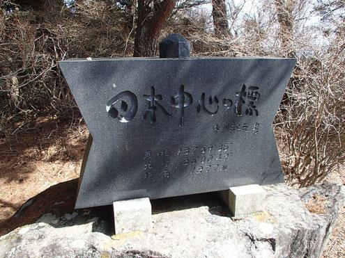 日本中心の標