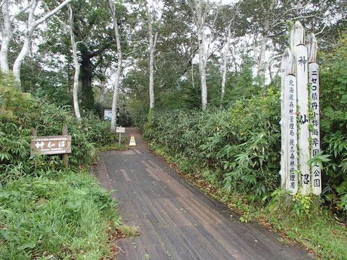 神仙沼登山口