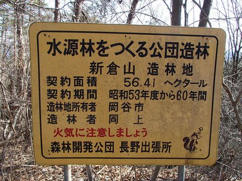 水源林をつくる公団造林