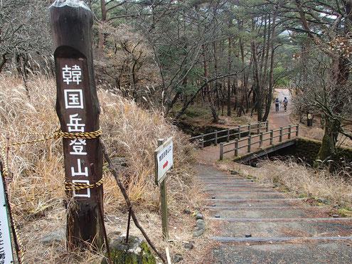 韓国岳登山口