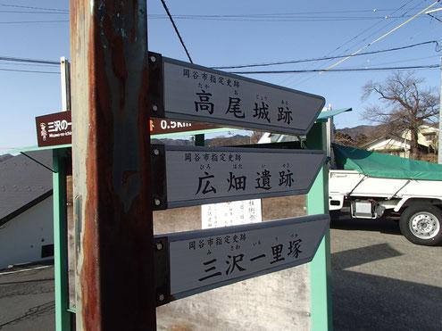 岡谷市指定史跡の道標