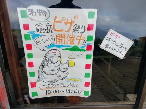 爺ヶ岳ピザ祭り
