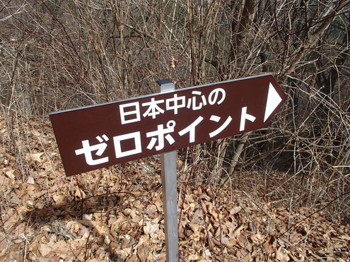 ゼロポイントの道標