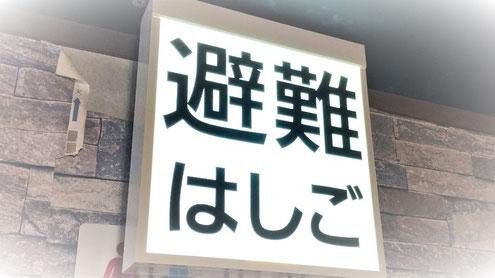"""""""避難はしご""""の標識と非常照明兼用"""