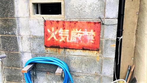 """いかにも海辺の旅館に掲げられてそうな """"火気厳禁"""" の標識"""