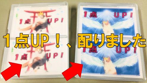 """実際に配布した200枚の""""1点UP!"""""""