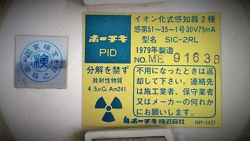 感知器裏ラベルに放射線のマーク