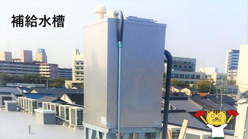 補給水槽は屋上等に設置