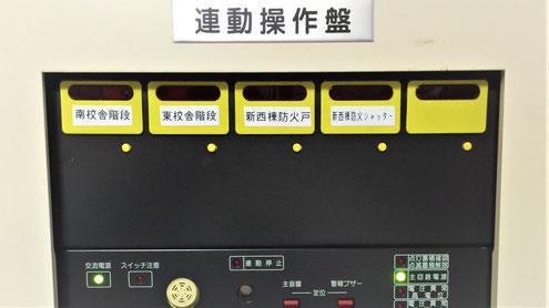 防火戸と煙感知器を制御する連動操作盤