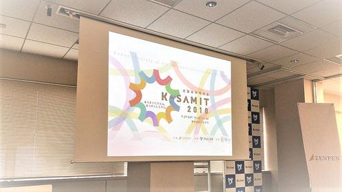 K-SAMIT2018全国高専同窓会@コロプラ本社