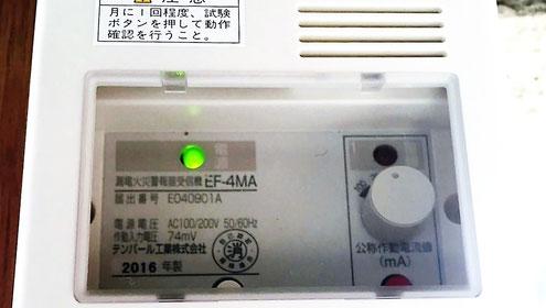 漏電火災警報器の受信機