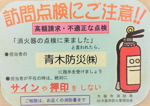 """担当者の""""青木防災㈱""""に指示"""