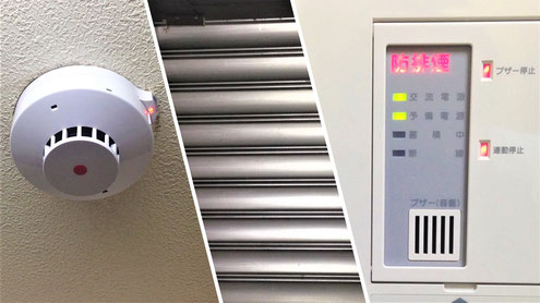 3種の煙感知器、防火シャッター及び連動制御器