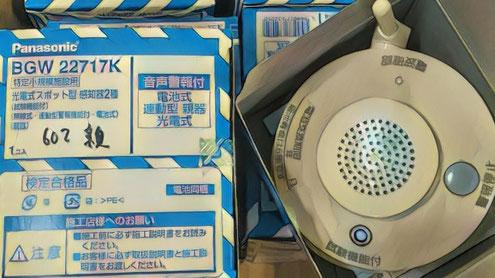 特定小規模用自動火災報知設備親機