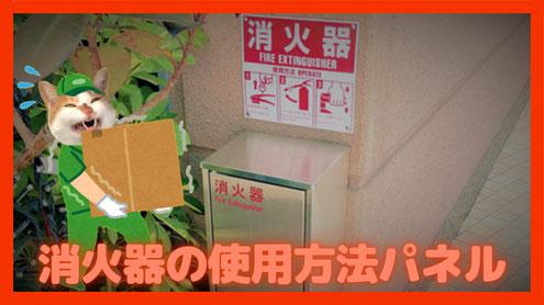 消火器ボックスの上に掲げられた消火器使用方法パネル