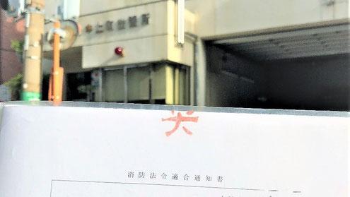 """民泊の""""消防法令適合通知書"""""""