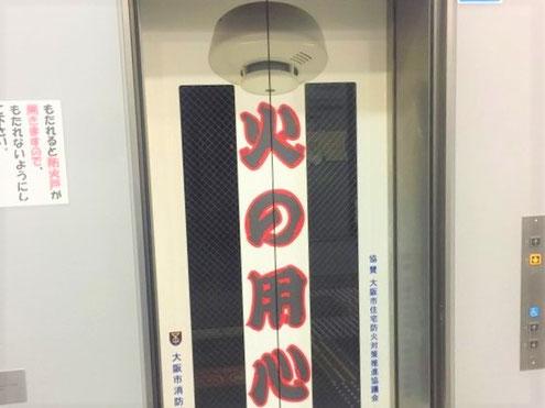 エレベータ堅穴区画