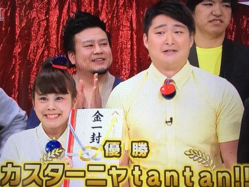 """2017年ブレイク芸人を探せ!!で""""優勝""""したカスターニャtantan!!"""