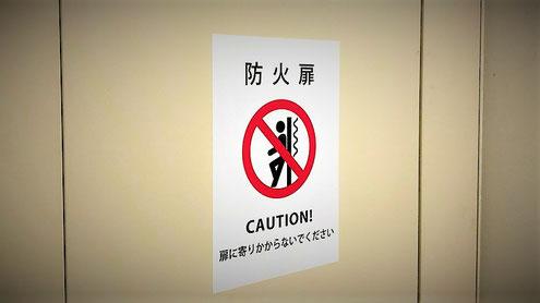 防火扉に寄りかかることを禁止する標示
