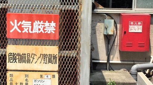 貯蔵所に掲げられた標識類と専用の消火器