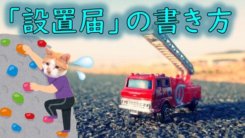 設置届は消防設備士でなくても提出可能
