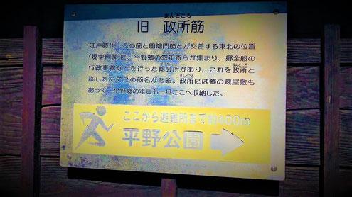 """避難所である""""平野公園""""の方向を示す標識"""