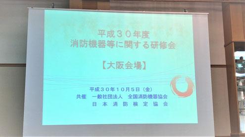 平成30年 消防機器等に関する研修会