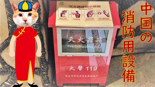 中国の消火器BOX