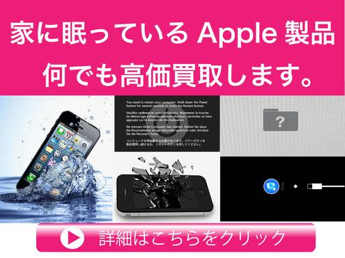 iPhone ipad Mac 高価買取 ジャンク品 広島