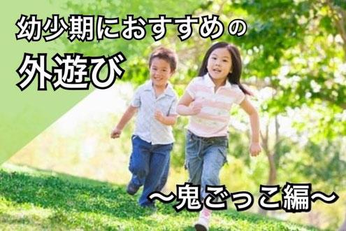 神戸のパーソナルトレーニング 元町 三宮 苦楽園口 夙川 幼少期におすすめの外遊び