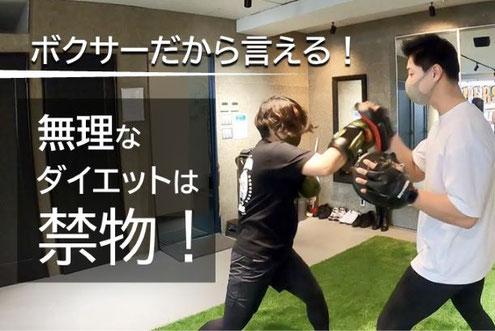 神戸のパーソナルトレーニング 三宮 元町 苦楽園口 夙川 無理なダイエットは禁物