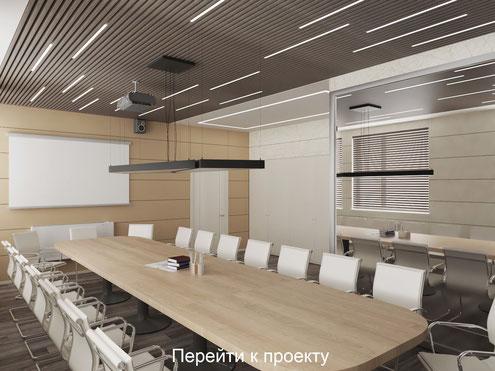 Дизайн потолка в конференц зале в стиле минимализм с использованием кубообразного реечного потолка