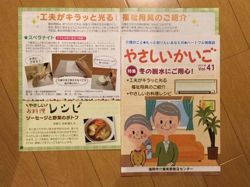 スベラナイトは福岡市介護実習普及センターの広報誌「やさしいかいご」に紹介されました。