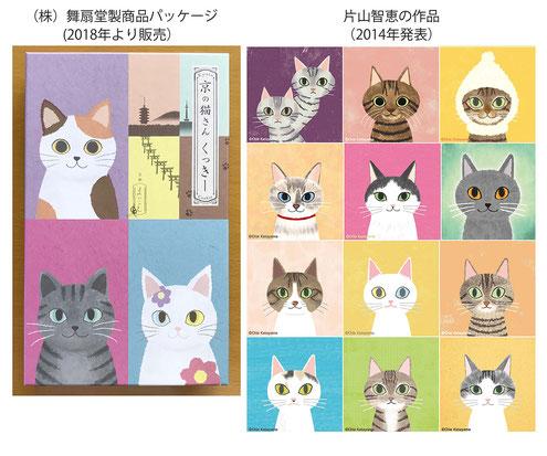 京都(株)舞扇堂「京の猫さんくっきー」パッケージイラストと片山智恵オリジナル猫イラスト