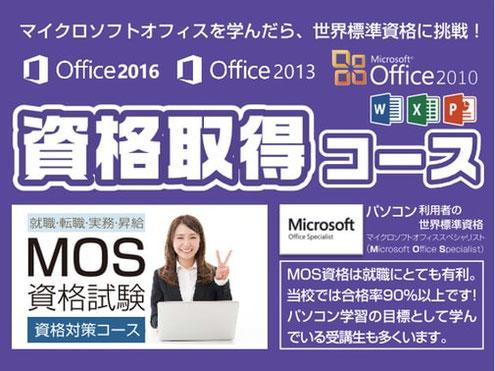 Microsoft Office Specialist 資格取得(MOS資格)コースの概要図