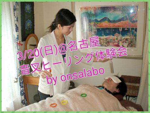 日本音叉ヒーリング研究会onsalaboの@名古屋 音叉ヒーリング体験会