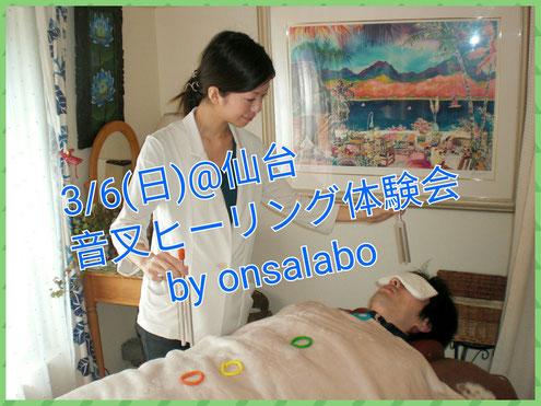 日本音叉ヒーリング研究会onsalaboの@仙台音叉ヒーリング体験会