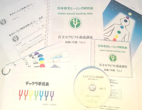 日本音叉ヒーリング研究会の音叉ヒーリング講座の教材