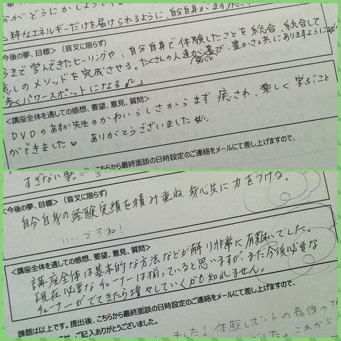日本音叉ヒーリング研究会onsalaboの音叉ヒーリング講座通信プランのお客様の感想