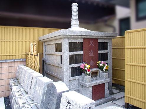 永代供養墓 久遠廟