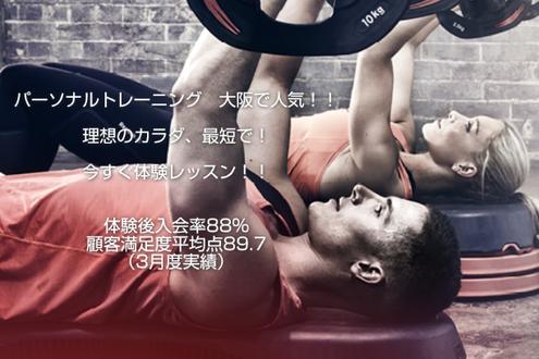 京都のパーソナルトレーニング 三条 四条 烏丸 京都駅前「おすすめのパーソナルトレーニングジムにジムFIT掲載」