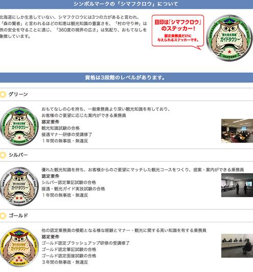 北海道 観光 おもてなしタクシー 研修