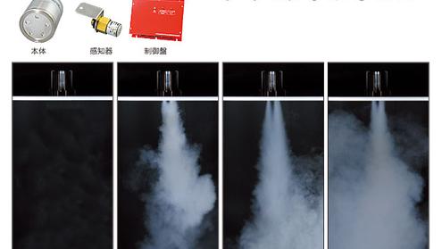 エアロゾル消火装置