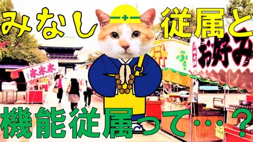 (11)項 寺院の境内に並ぶ(3)項ロ 飲食店とタマスケ住職(4)