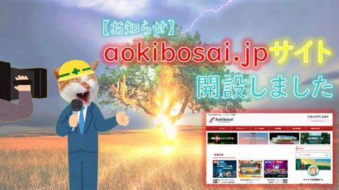サービスサイト「aokibosai.jp」爆誕