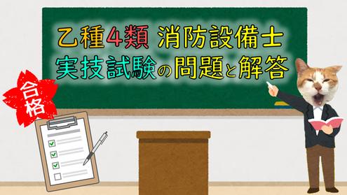 乙種4類消防設備士試験に出た問題を公開 過去問