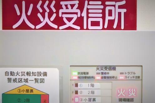 """火災受信所の標識の下の受信機が""""火災発報"""""""