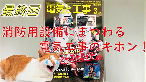 """月刊""""電気と工事""""で弊社が担当する連載"""