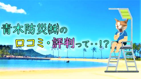 青木防災㈱ 評判